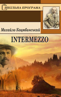 - Intermezzo