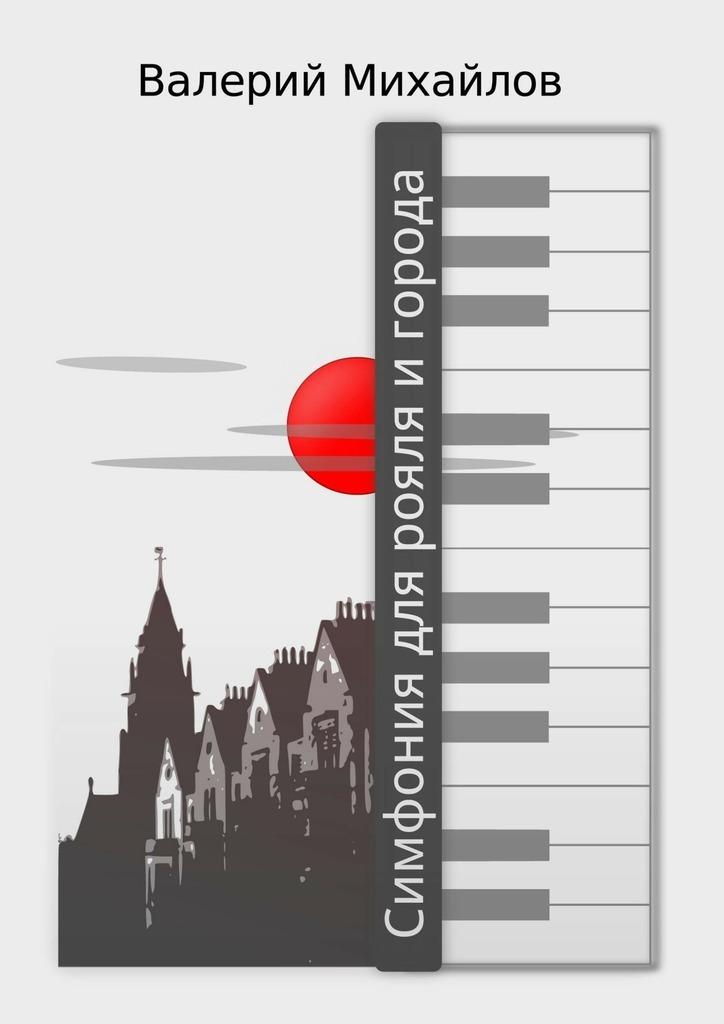 Валерий Михайлов Симфония для рояля игорода валерий косолапов столетие на ладони воспоминания