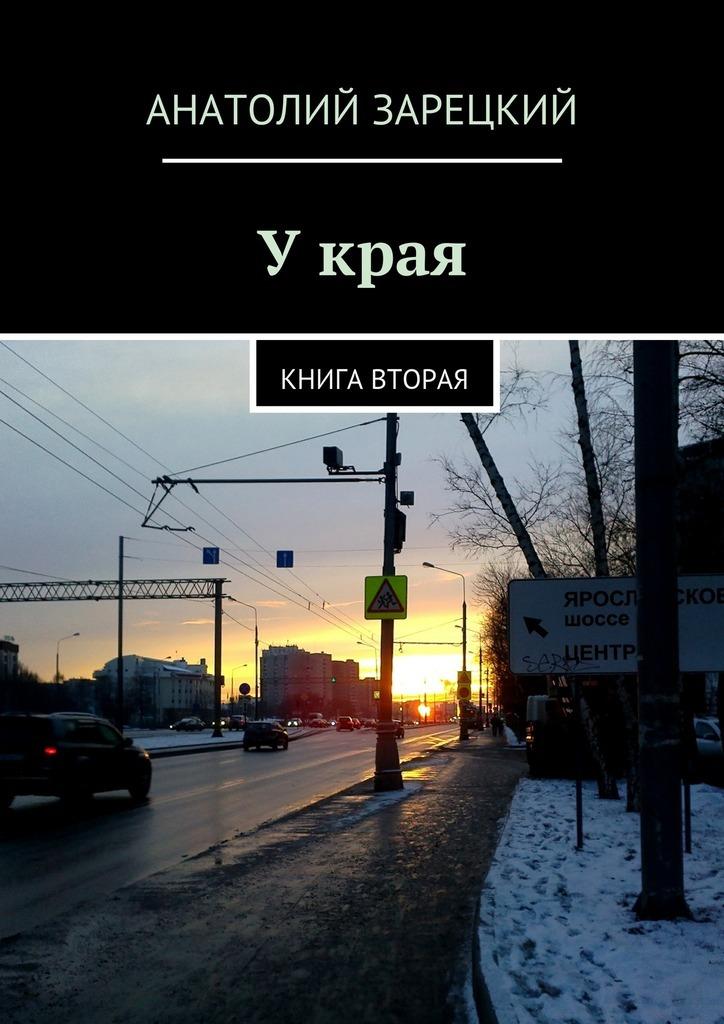 Анатолий Зарецкий Украя автомобиль б у в москве автосалон ах мицубиси палеро спорт