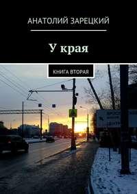 Зарецкий, Анатолий  - Украя
