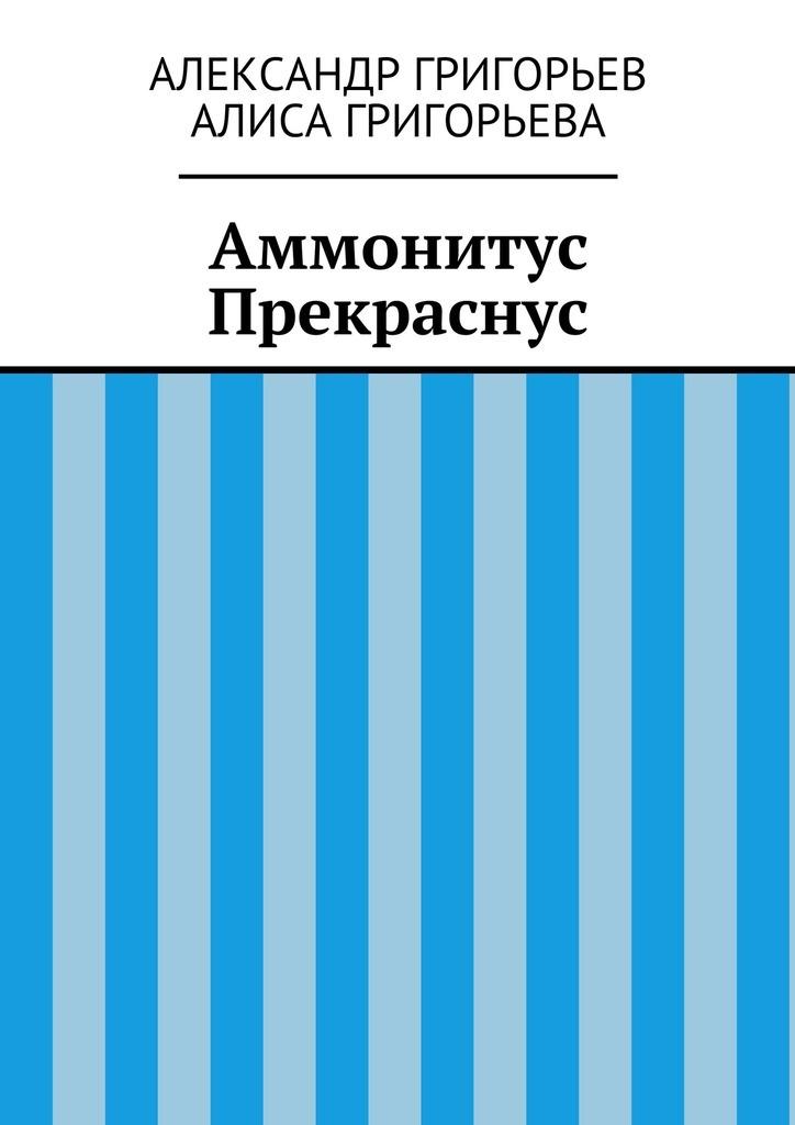 Александр Григорьев Аммонитус Прекраснус