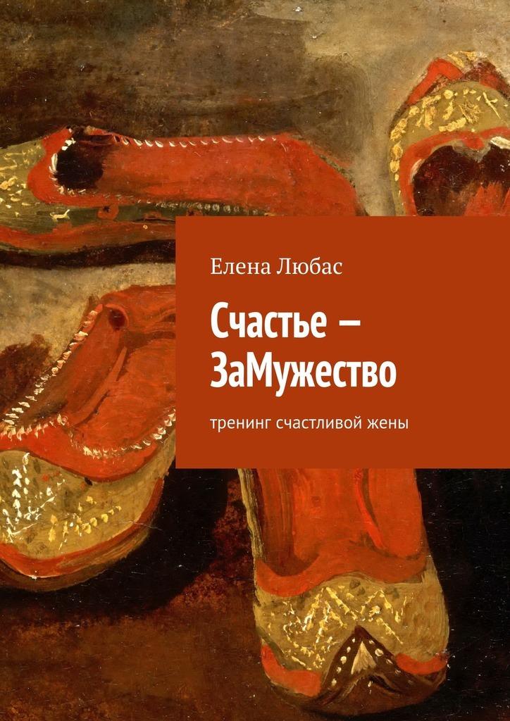 Елена Любас Счастье– ЗаМужество григорий лепс – ты чего такой серьёзный cd
