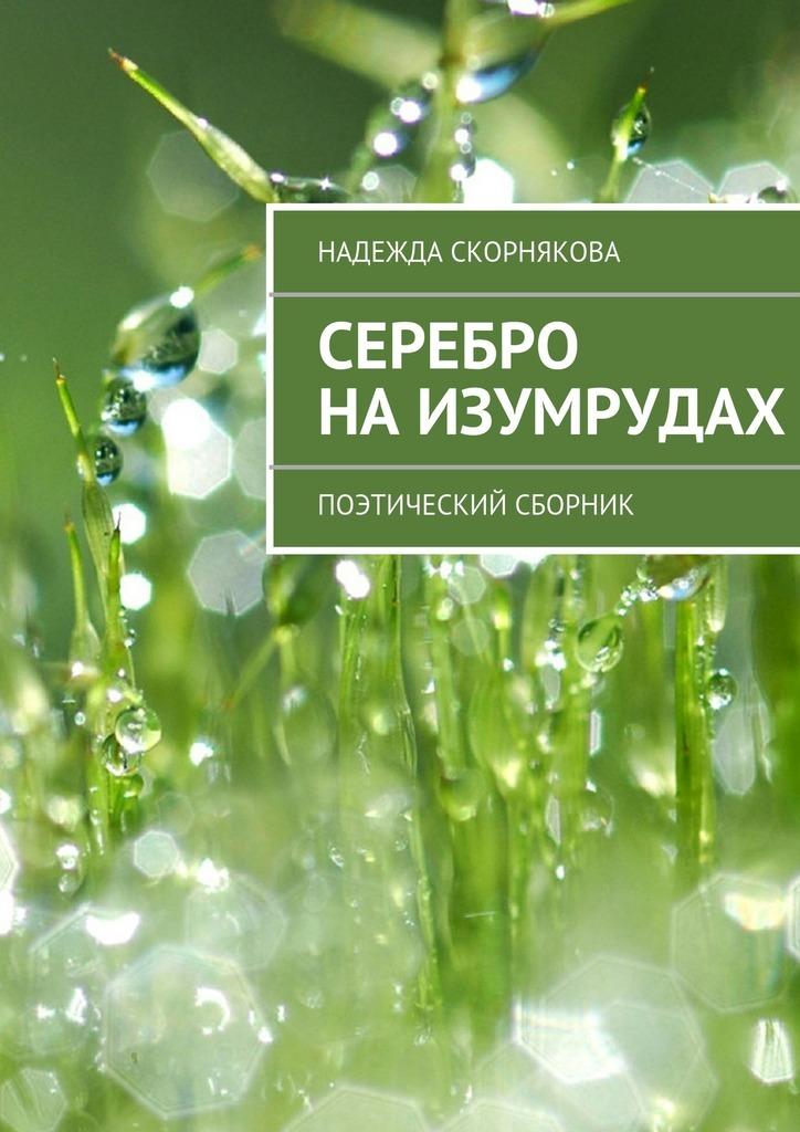 Надежда Скорнякова Серебро наизумрудах цена 2017