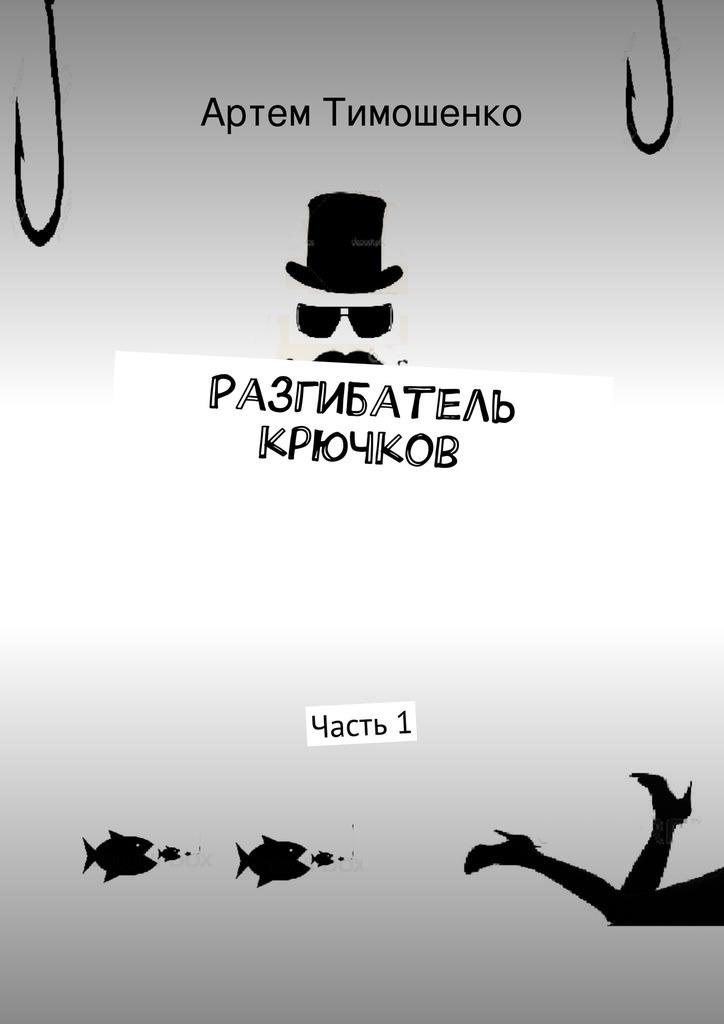 Артем Тимошенко бесплатно
