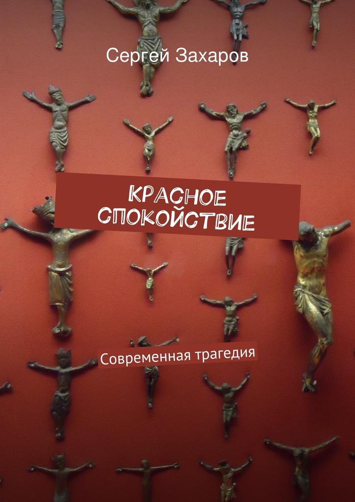 Сергей Валерьевич Захаров Красное спокойствие вранье