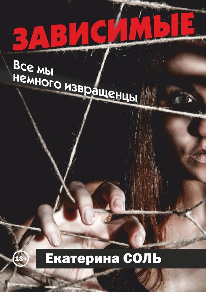Екатерина Соль Зависимые