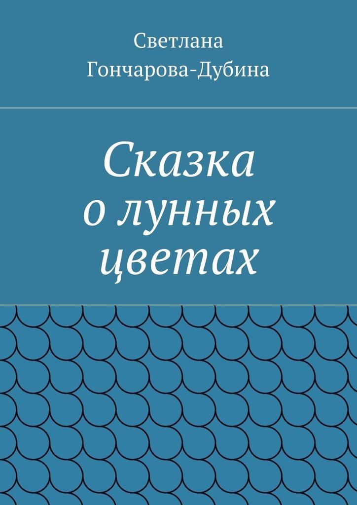 Светлана Гончарова-Дубина бесплатно