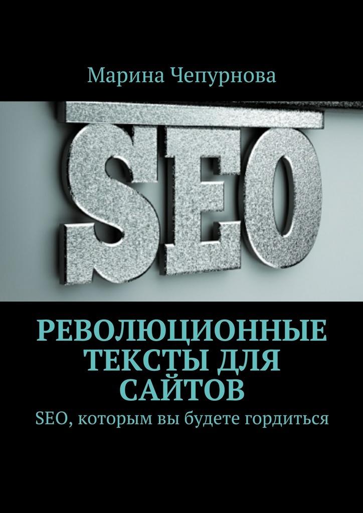 Марина Чепурнова Революционные тексты для сайтов ирина горюнова как заработать если умеешь писать
