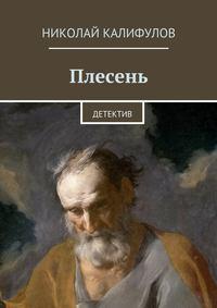 Калифулов, Николай Михайлович  - Плесень