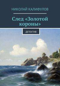 Калифулов, Николай Михайлович  - След «Золотой короны»