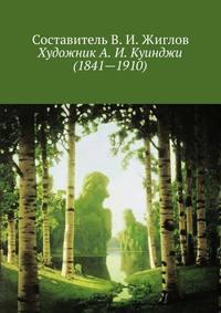 - ХудожникА.И.Куинджи (1841—1910)