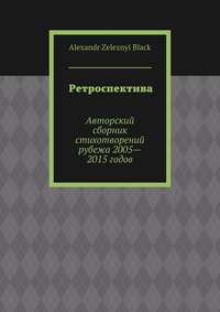 Black, Alexandr Zeleznyi  - Ретроспектива