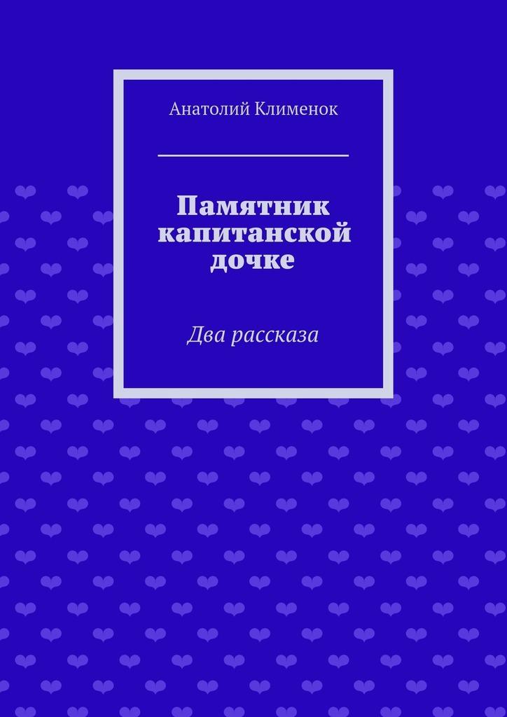 Анатолий Лукич Клименок