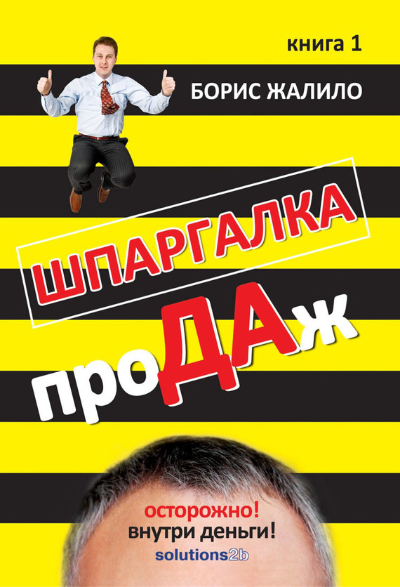 Борис Жалило Шпаргалка проДАж. Книга 1