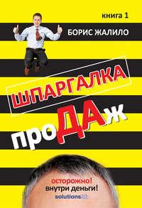Жалило, Борис  - Шпаргалка проДАж. Книга 1