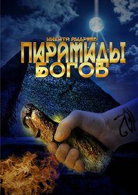 Андреев, Никита  - Пирамиды богов