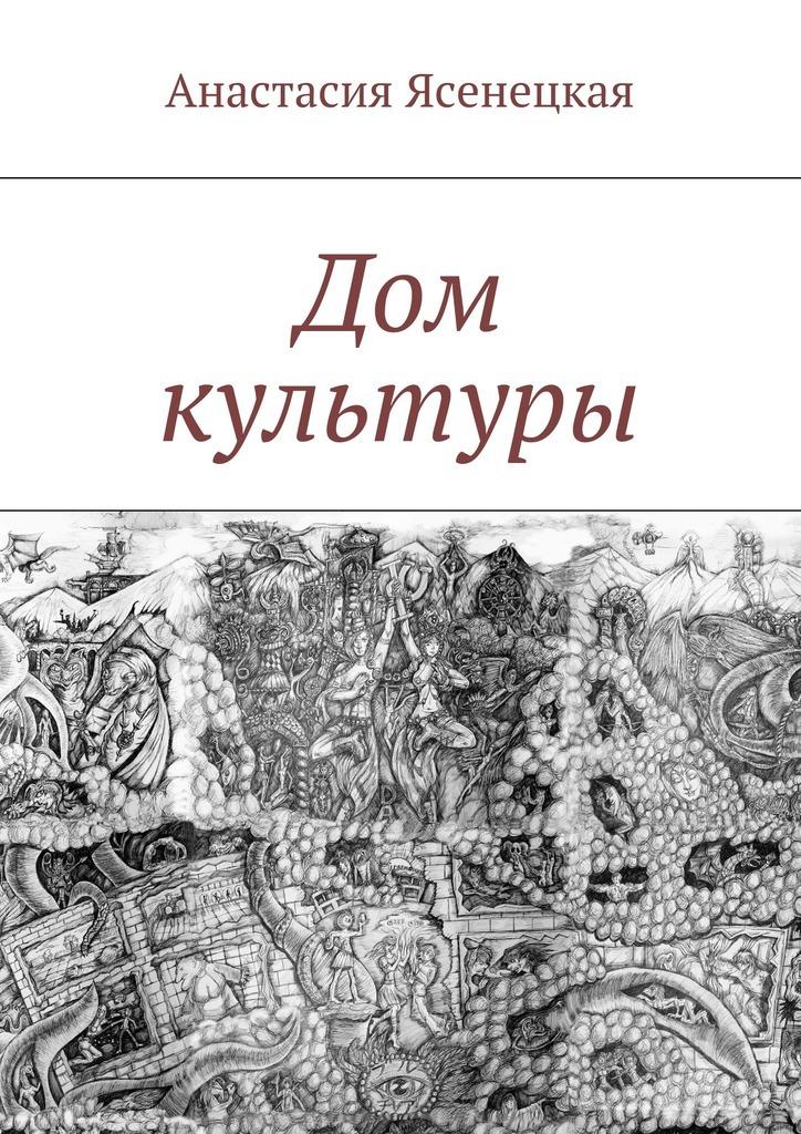 Анастасия Ясенецкая Дом культуры что можно за однушку в москве