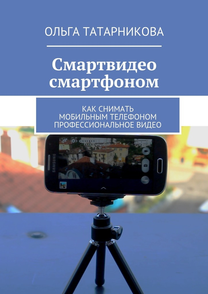 Ольга Татарникова Смартвидео смартфоном