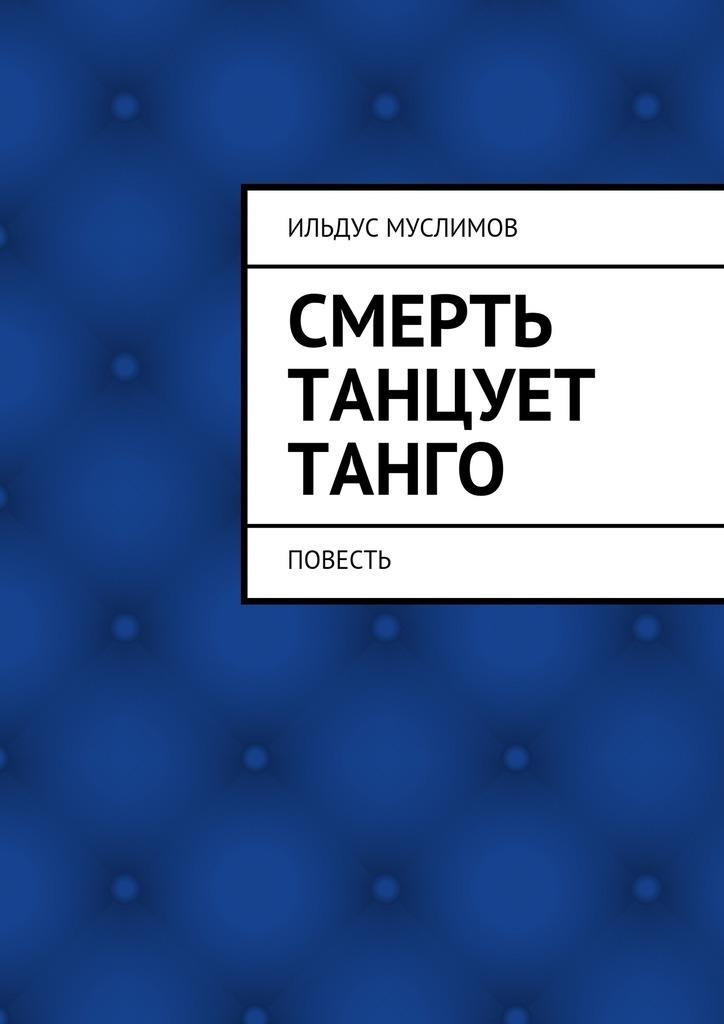 Ильдус Муслимов - Смерть танцует танго