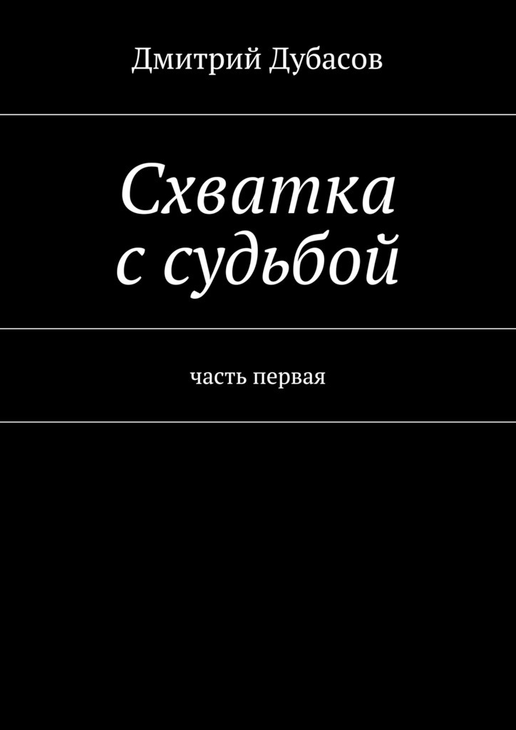 Дмитрий Дубасов Схватка ссудьбой знак за ближний бой в бронзе купить