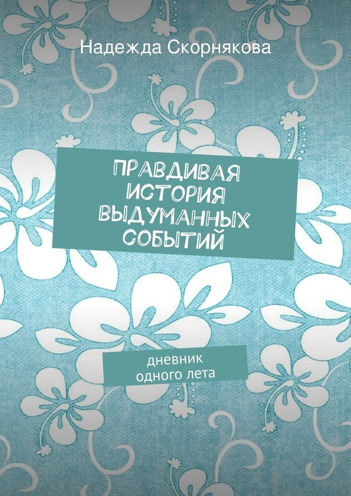 Надежда Скорнякова Правдивая история выдуманных событий куплю поддоны в любом количестве краснодарский край