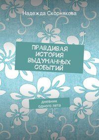 Скорнякова, Надежда  - Правдивая история выдуманных событий