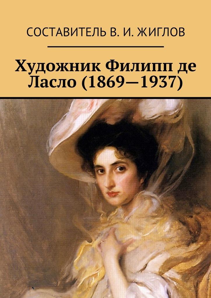 В. И. Жиглов