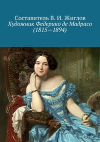 - Художник Федерико де Мадрасо (1815– 1894)