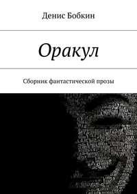 Денис Бобкин - Оракул