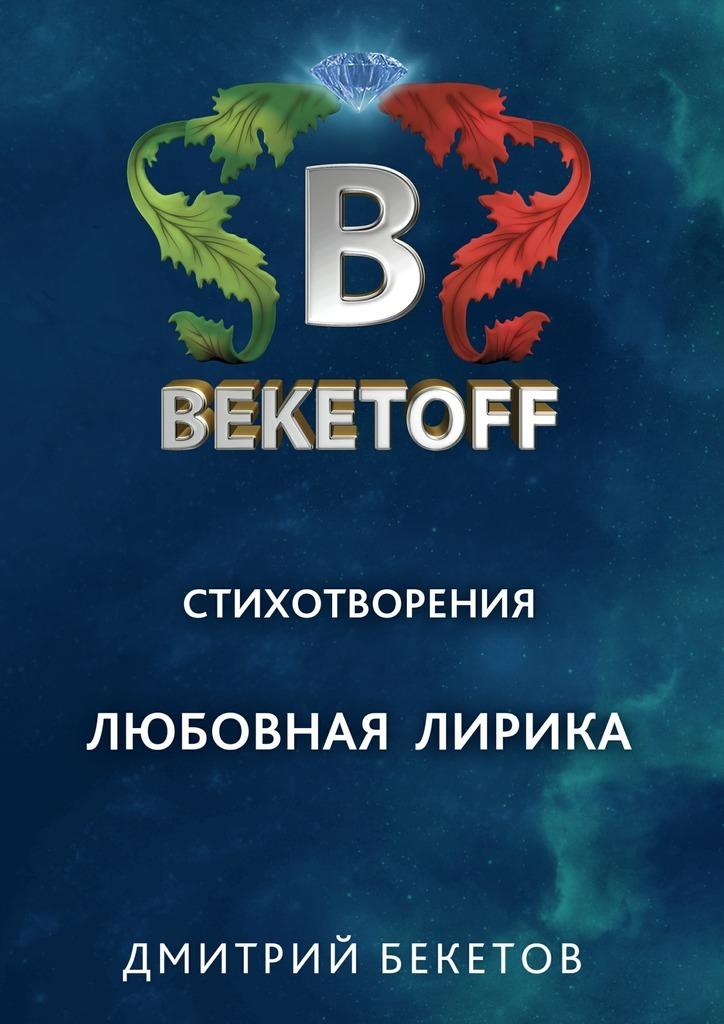 Дмитрий Бекетов Любовная лирика дмитрий невский таро манара магия любви