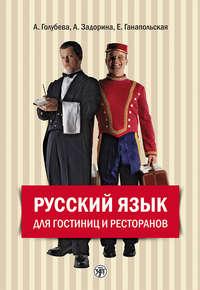 Задорина, А. И.  - Русский язык для гостиниц и ресторанов (начальный курс)