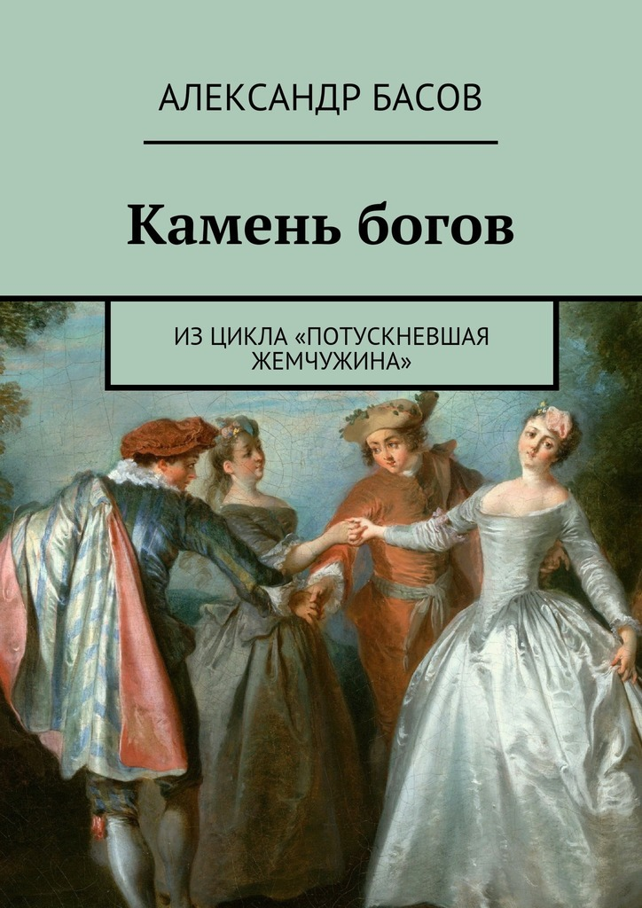 интригующее повествование в книге Александр Басов