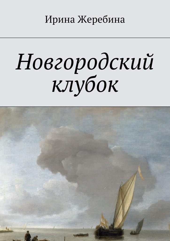 Ирина Жеребина Новгородский клубок ирина жеребина новгородский клубок
