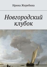 Жеребина, Ирина  - Новгородский клубок