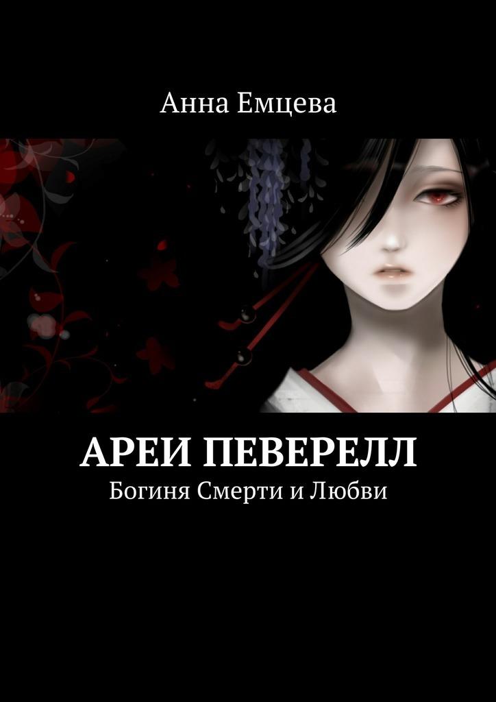 Анна Емцева Ареи Певерелл пока ты не спишь