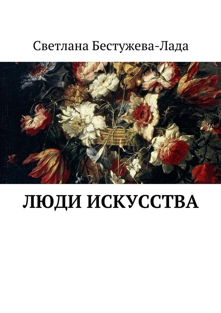 Светлана Игоревна Бестужева-Лада Люди искусства бессмертие