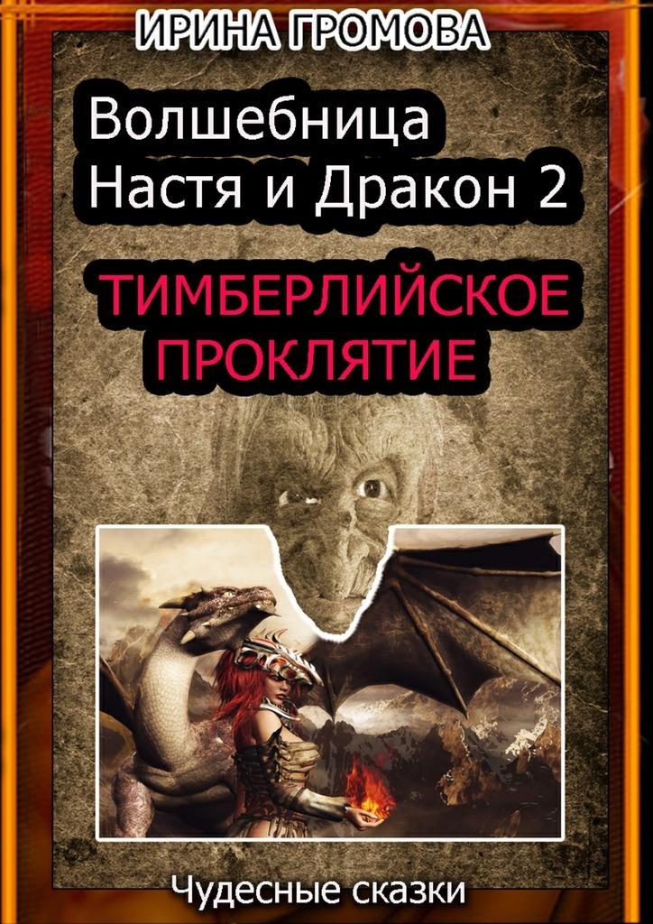 Ирина Громова Волшебница Настя иДракон2