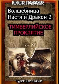 Громова, Ирина  - Волшебница Настя иДракон2