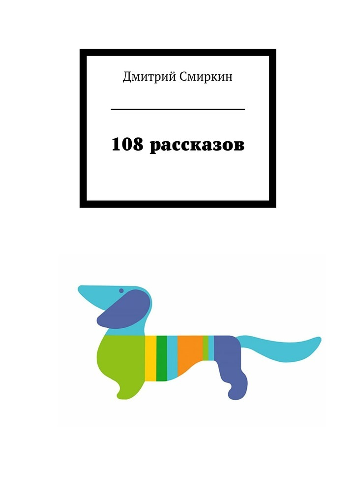 108рассказов/
