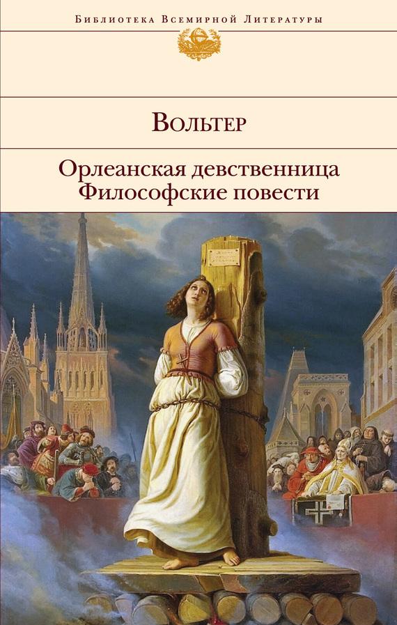 Орлеанская девственница. Философские повести (сборник) от ЛитРес