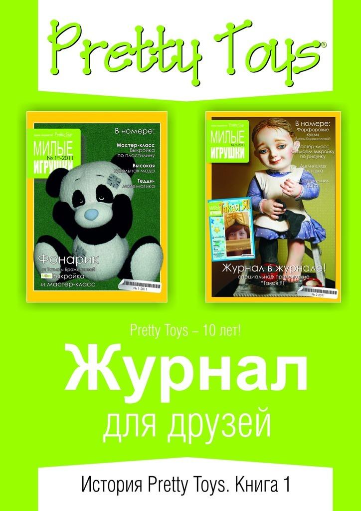 PrettyToys Журнал для друзей игрушки для ванны tolo toys набор ведерок квадратные