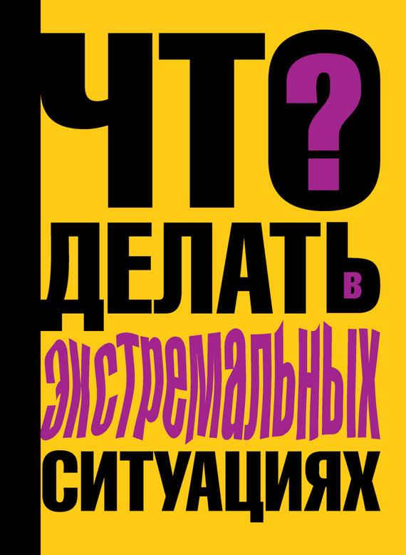 В. П. Ситников Что делать в экстремальных ситуациях ситников в что делать в экстремальных ситуациях