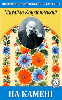 Коцюбинський, Михайло  - На камені