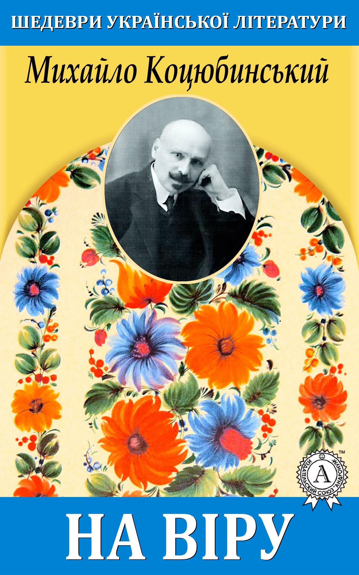 Михайло Коцюбинський На віру михайло коцюбинський невідомий