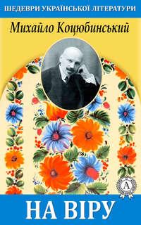 Коцюбинський, Михайло  - На віру
