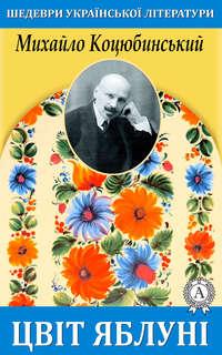Коцюбинський, Михайло  - Цвіт яблуні