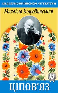 Коцюбинський, Михайло  - Ціпов'яз