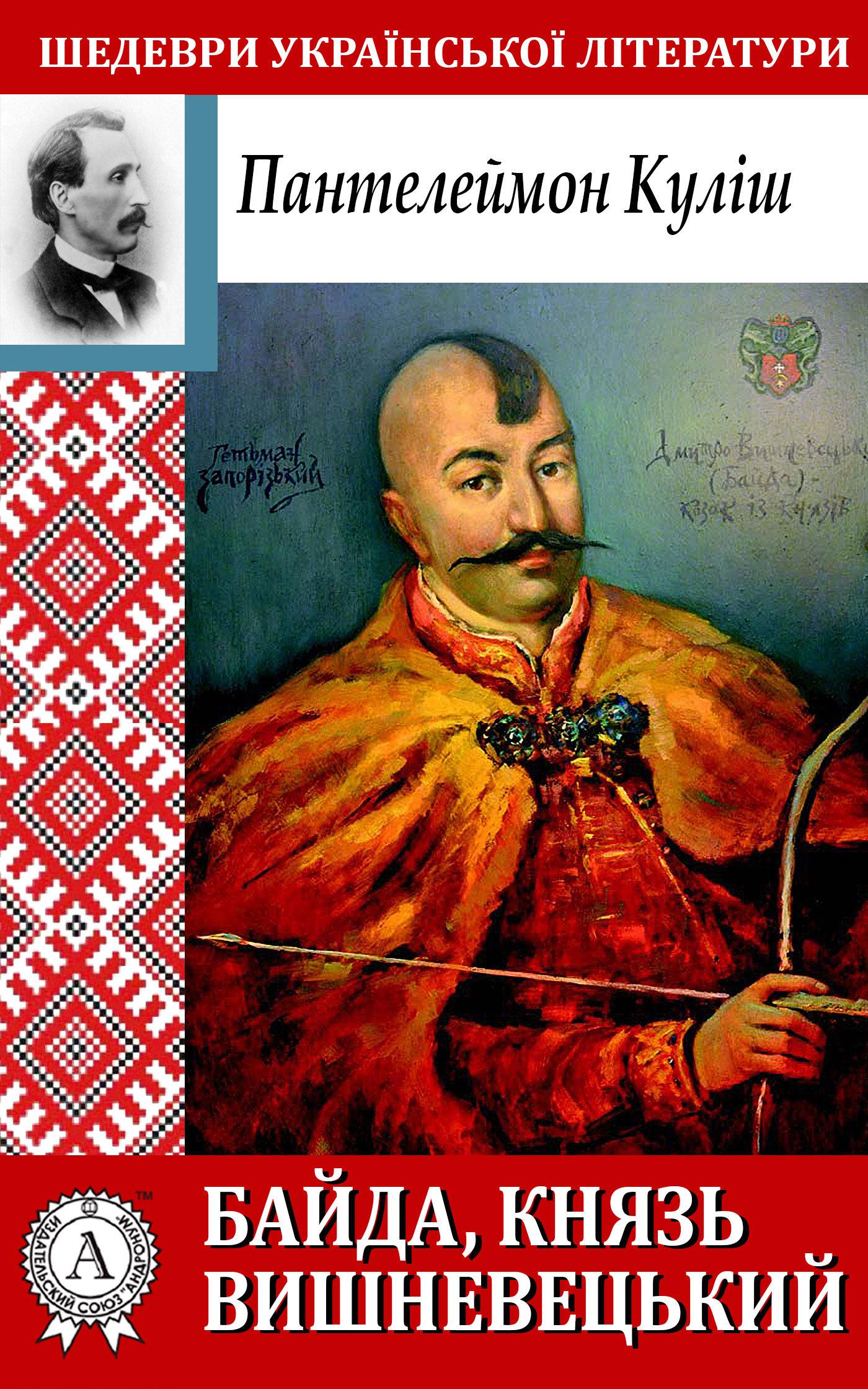 Пантелеймон Куліш Байда, князь Вишневецький юрій сорока дмитро байда вишневецький