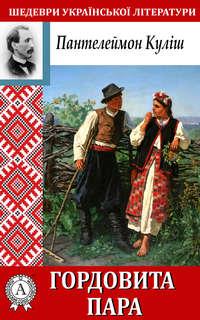 Пантелеймон Куліш - Гордовита пара