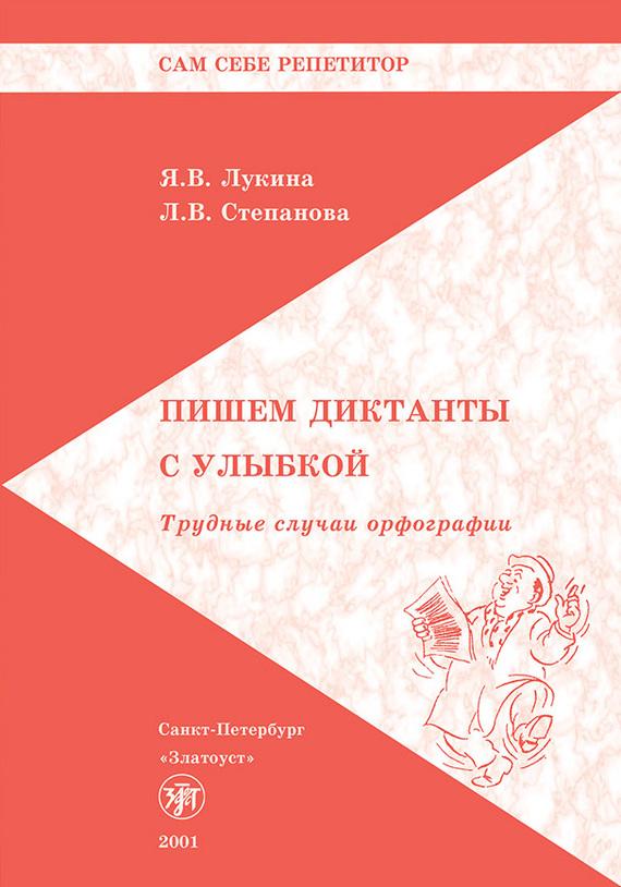 Л. В. Степанова бесплатно